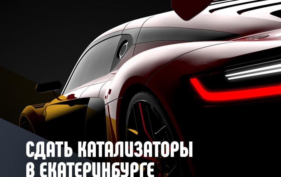 Продать все виды автомобильных катализаторов в Екатеринбурге