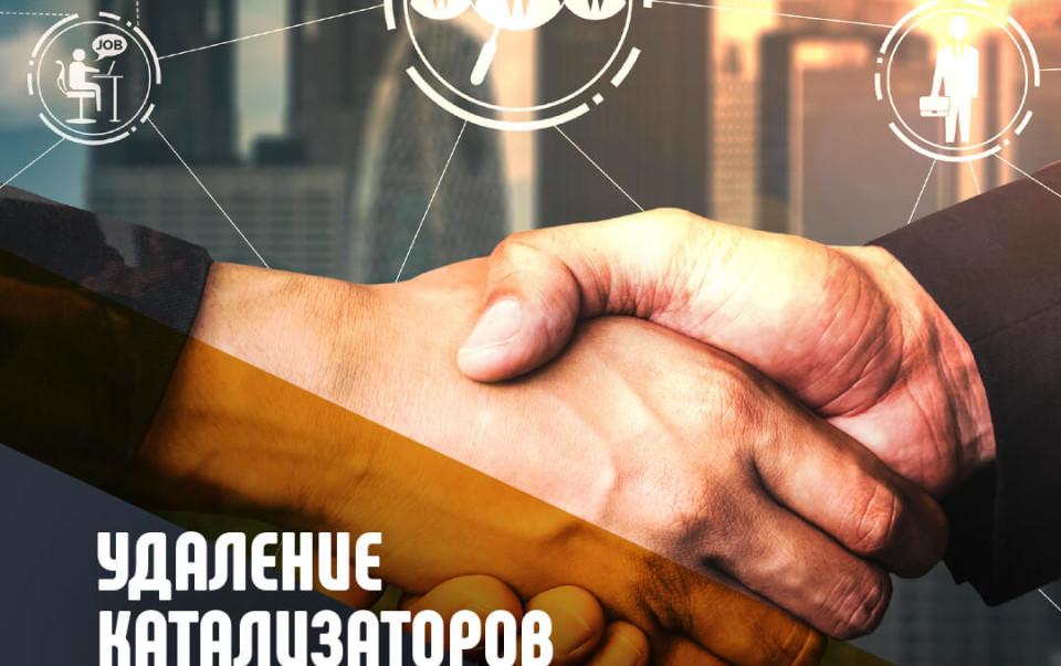 Удаление катализатора в Екатеринбурге: причины и последствия