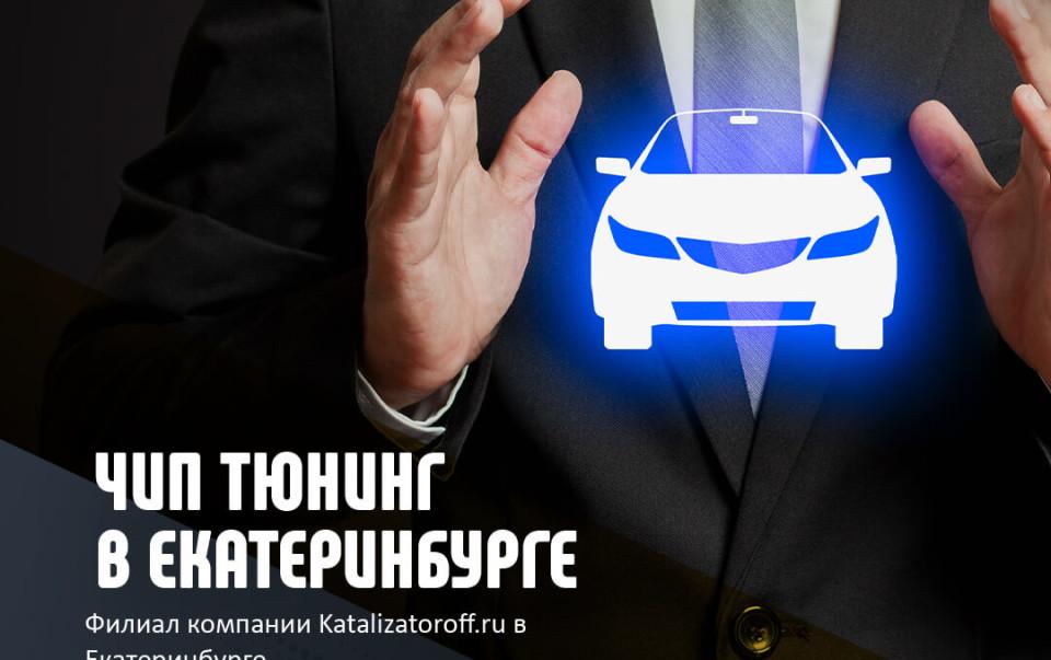 Чип-тюнинг атмосферного двигателя в Екатеринбурге