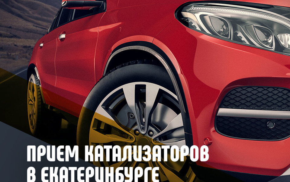 Продать катализатор от автомобиля в Екатеринбурге в компанию Катализаторофф