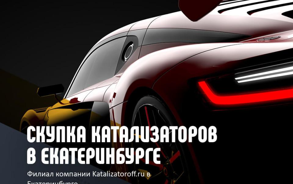 Сдать катализаторы в Екатеринбурге от автомобиля
