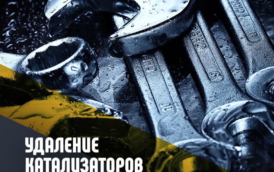 Удаление катализаторов в Екатеринбурге, установка универсальных катализаторов