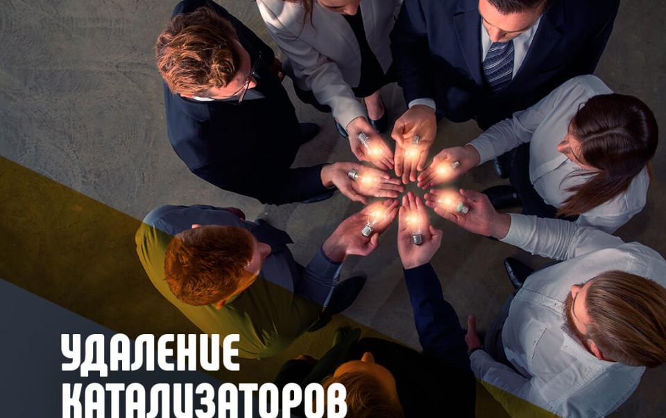 Удаление катализатора в Екатеринбурге