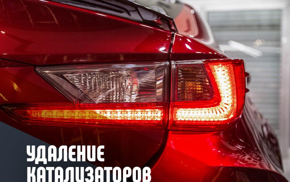 Сколько стоит удалить автомобильный катализатор в Екатеринбурге
