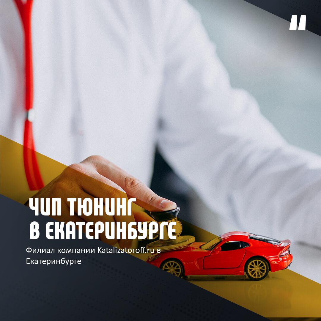Чип-тюнинг автомобиля в Екатеринбурге