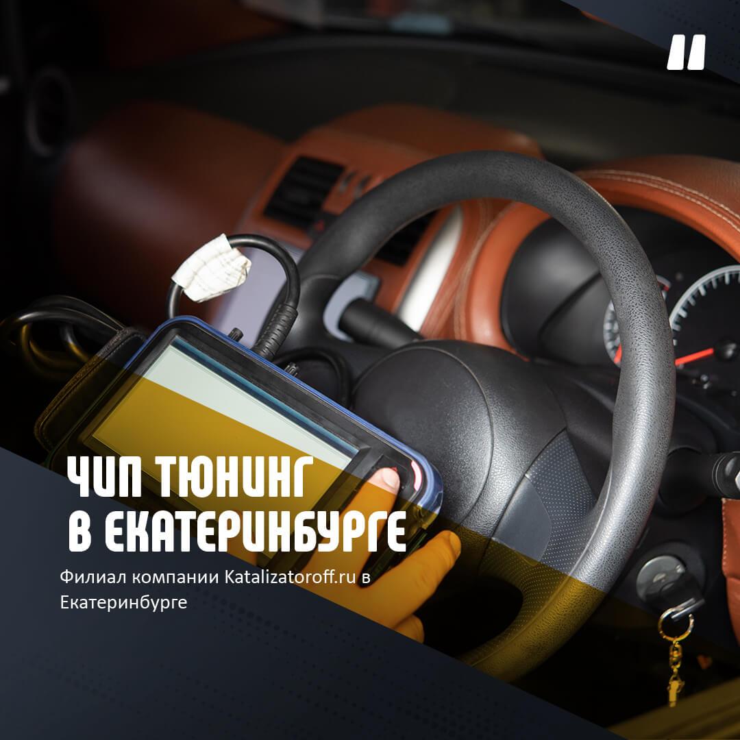 Что такое чип-тюнинг в Екатеринбурге