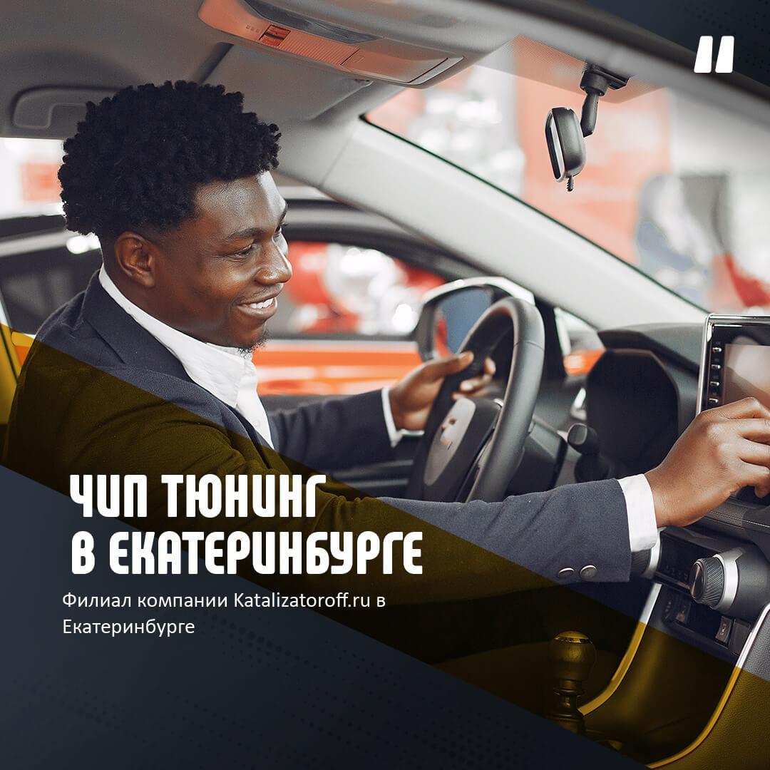 Чиповка автомобиля в Екатеринбурге