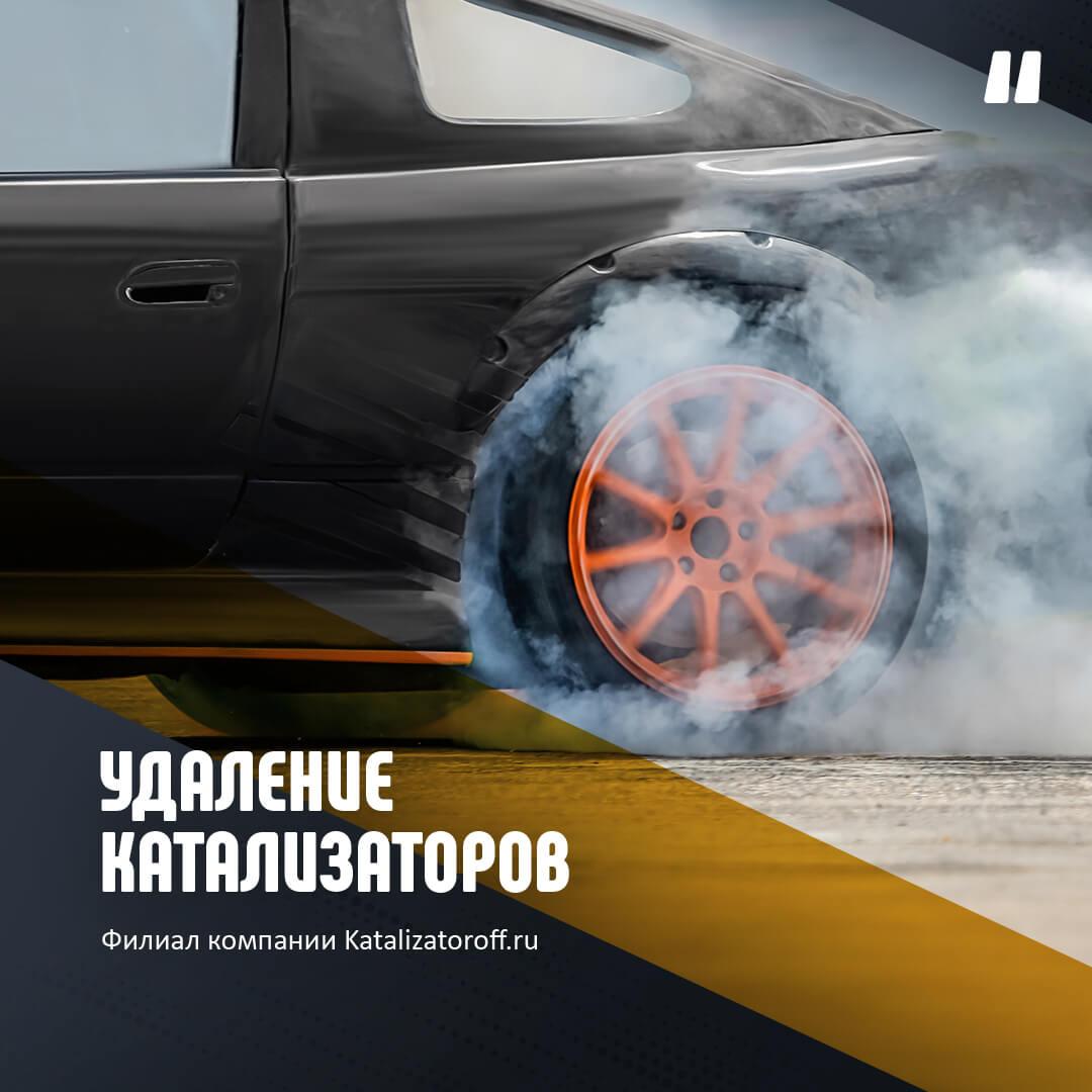 Удаление катализаторов в Екатеринбурге: варианты замены